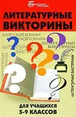 Литературные викторины для учащихся 5-9 классов
