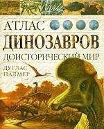 Атлас динозавров. Доисторический мир