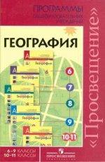 Программы общеобразовательных учреждений. География, 6-11 класс