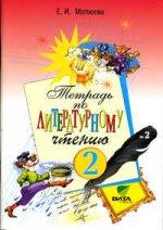 Литературное чтение. 2 класс. Тетрадь № 2. Издание 6-е