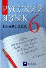 Русский язык. 6 класс. Практика. Издание 15-е