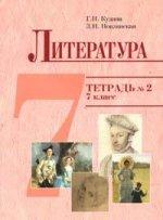 Литература. 7 класс. Тетрадь. № 2