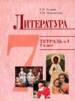 Литература. 7 класс. Тетрадь. № 1