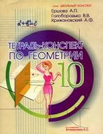 Тетрадь-конспект по геометрии. 10 класс