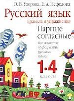 Русский язык. 1-4 классы. Правила и упражнения. Парные согласные. Все основные орфограммы русского языка