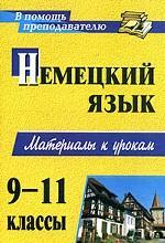 Немецкий язык. 9-11 классы. Материалы к урокам