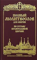 Полный молитвослов по уставу Православной Церкви