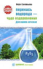 Перекись водорода - чудо оздоровления. Домашнее лечение