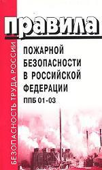 Правила пожарной безопасности в Российской Федерации. ППБ 01-03