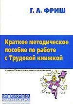 Краткое методическое пособие по работе с Трудовой книжкой