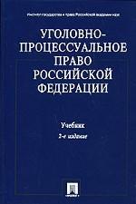 Уголовно-процессуальное право РФ