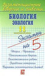 Биология. Экология. 11 класс