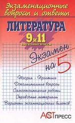 Экзаменационные вопросы и ответы. Литература. 9 и 11 выпускные классы