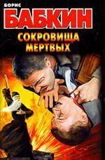 Скачать Сокровища мертвых бесплатно Б. Бабкин