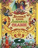 Иван Крылов. Большая книга любимых сказок 150x191
