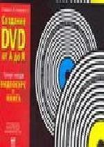 Компьютерные ПН.Создание DVD: от А до Я (+CD)