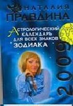 Астрологический календарь для всех знаков Зодиака 2009
