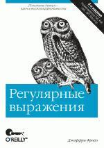 Регулярные выражения. 3-е издание
