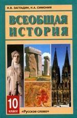 Всеобщая история с древнейших времен до конца XIX в.: учебник для 10 класса