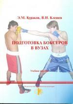 Подготовка боксеров в вузах