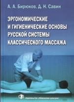 Эргономические и гигиенические основы русской системы классического массажа