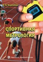 Спортивная метрология