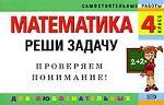 Скачать Математика. 4 класс. Реши задачу бесплатно И.С. Марченко