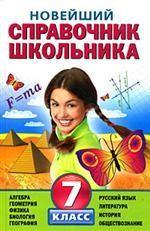 Новейший справочник школьника. 7 класс