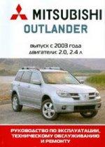 Авто. Mitsubishi Outlander с 2003 г. Устройство, техническое обслуживание, ремонт