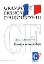 Grammaire francaise d`aujourd`hui. Exercices de morphologie. В 2 томах