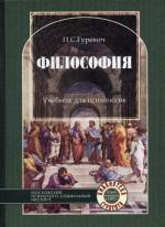 Философия. 2-е изд., стер. Гуревич П.С