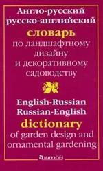 А-Р, Р-А словарь по ландшафтному дизайну и ..