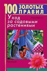 М.А. Баринова. 100 золотых правил. Уход за садовыми растениями