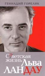 Советская жизнь Льва Ландау