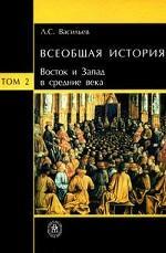 Всеобщая история. Том 2. Восток и Запад в средние века