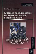 Курсовое проектирование по теории механизмов и механике машин