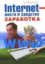 Internet - место и средство заработка