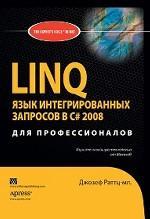 LINQ. Язык интегрированных запросов в C# 2008 для профессионалов