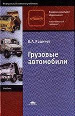 Грузовые автомобили: учебник