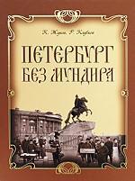 Петербург без мундира