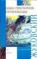 Сказки, стихотворения, элегии и баллады