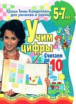 Учим цифры. Считаем до 10. Развивающая тетрадь для детей 5-7 лет