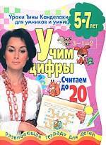 Учим цифры. Считаем до 20. Равивающая тетрадь для детей. 5-7 лет