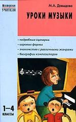 Уроки музыки. 1-4 классы
