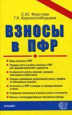 Взносы в ПФР. 3-е изд.,перераб. Практическое пособие. Фирстова С.Ю