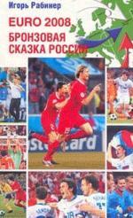 EURO-2008 Бронзовая сказка России (с Медведевым)