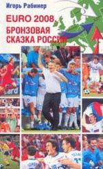 EURO-2008. Бронзовая сказка России. Павлюченко