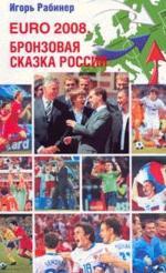 EURO-2008. Бронзовая сказка России. Хиддинк