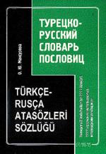 Турецко-русский словарь пословиц: 1111 изречений, используемых в повседневном общении