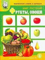"""Тематический словарь в картинках. Мир растений и грибов. Фрукты. Овощи. Программа """"Я - человек"""""""